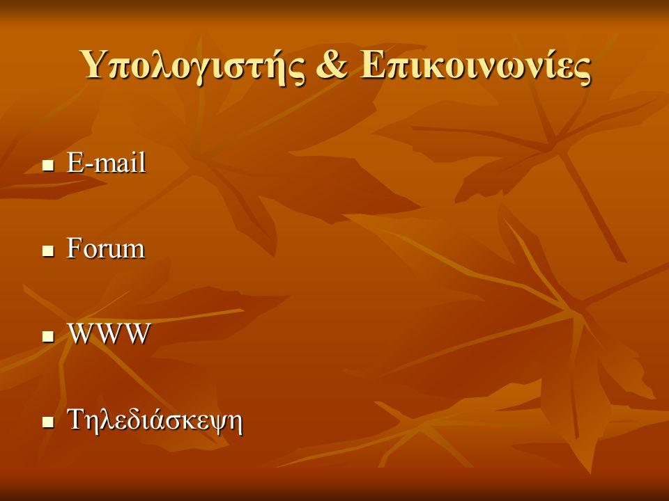 Υπολογιστής & Επικοινωνίες  E-mail  Forum  WWW  Τηλεδιάσκεψη