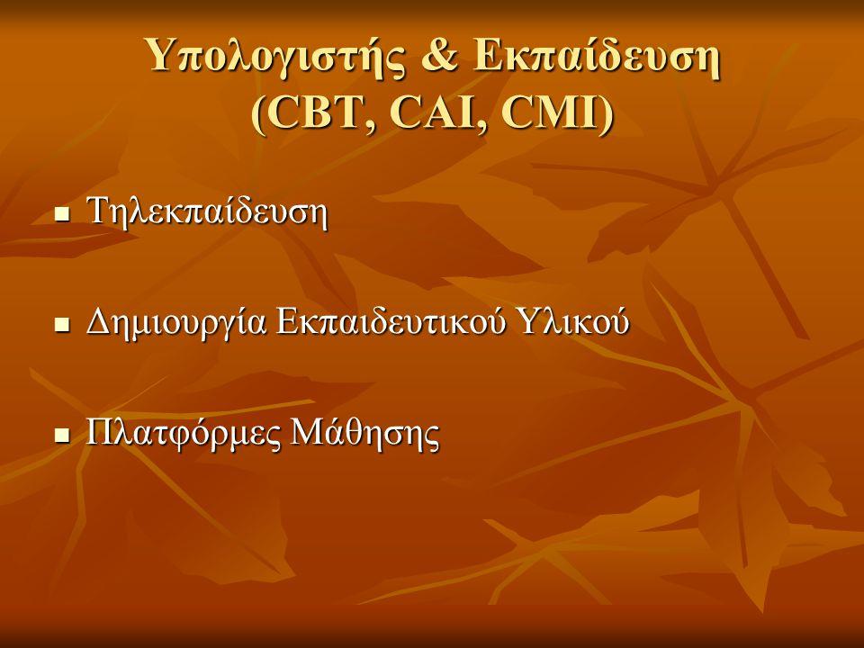 Υπολογιστής & Εκπαίδευση (CBT, CAI, CMI)  Τηλεκπαίδευση  Δημιουργία Εκπαιδευτικού Υλικού  Πλατφόρμες Μάθησης