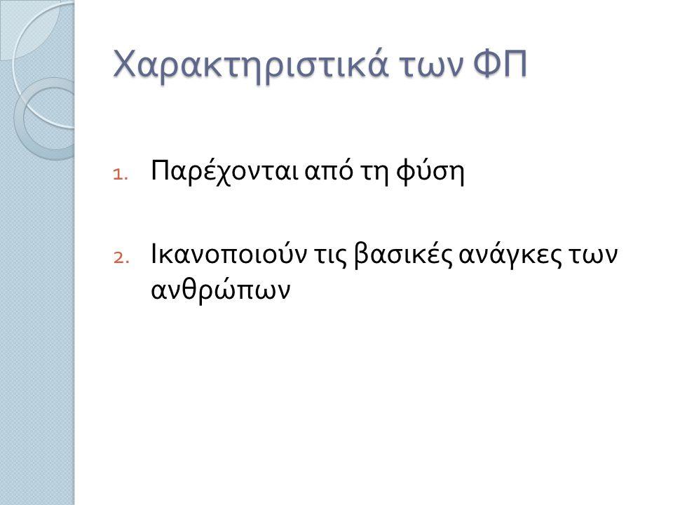 ΦΠ & ανάπτυξη  Εκμετάλλευση και αξιοποίηση των ΦΠ όπως...