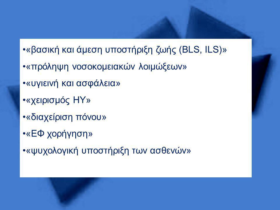 •«βασική και άμεση υποστήριξη ζωής (BLS, ILS)» •«πρόληψη νοσοκομειακών λοιμώξεων» •«υγιεινή και ασφάλεια» •«χειρισμός ΗΥ» •«διαχείριση πόνου» •«ΕΦ χορήγηση» •«ψυχολογική υποστήριξη των ασθενών»