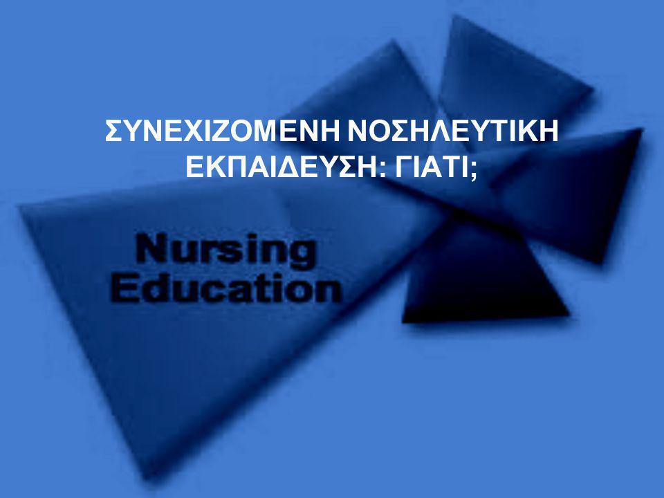 Ν=165 Εκτίμηση εκ νέου των εκπαιδευτικών αναγκών Εκπαιδευόμενοι Ν=265 Απάντησαν: Ν=165
