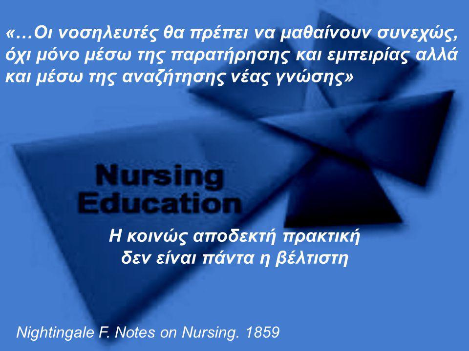 Nightingale F. Notes on Nursing. 1859 «…Οι νοσηλευτές θα πρέπει να μαθαίνουν συνεχώς, όχι μόνο μέσω της παρατήρησης και εμπειρίας αλλά και μέσω της αν