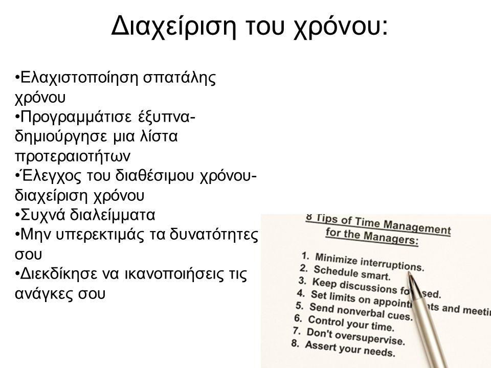 Διαχείριση του χρόνου: •Ελαχιστοποίηση σπατάλης χρόνου •Προγραμμάτισε έξυπνα- δημιούργησε μια λίστα προτεραιοτήτων •Έλεγχος του διαθέσιμου χρόνου- δια