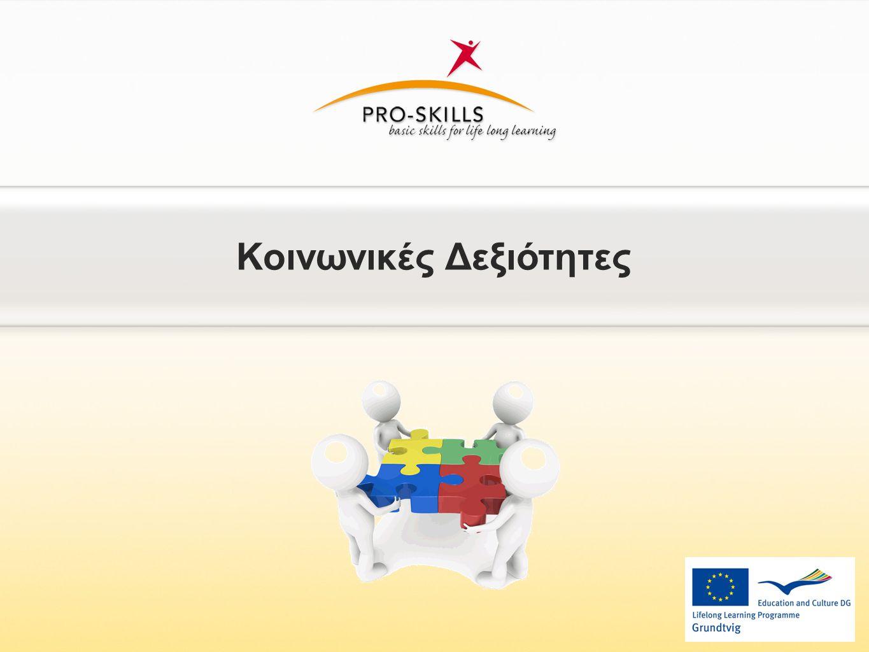 Στην δια βίου μάθηση οι κοινωνικές δεξιότητες είναι μια σημαντική παράμετρος.