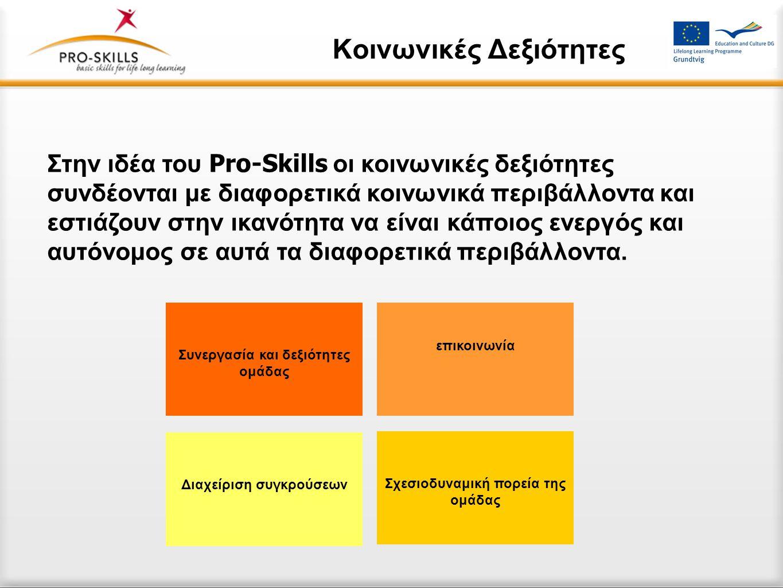 Κοινωνικές Δεξιότητες Στην ιδέα του Pro-Skills οι κοινωνικές δεξιότητες συνδέονται με διαφορετικά κοινωνικά περιβάλλοντα και εστιάζουν στην ικανότητα να είναι κάποιος ενεργός και αυτόνομος σε αυτά τα διαφορετικά περιβάλλοντα.