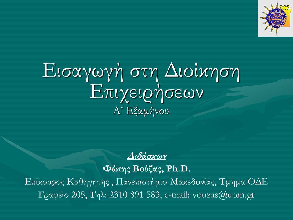 Διδάσκων Φώτης Βούζας, Ph.D. Επίκουρος Καθηγητής, Πανεπιστήμιο Μακεδονίας, Τμήμα ΟΔΕ Γραφείο 205, Τηλ: 2310 891 583, e-mail: vouzas@uom.gr Εισαγωγή στ