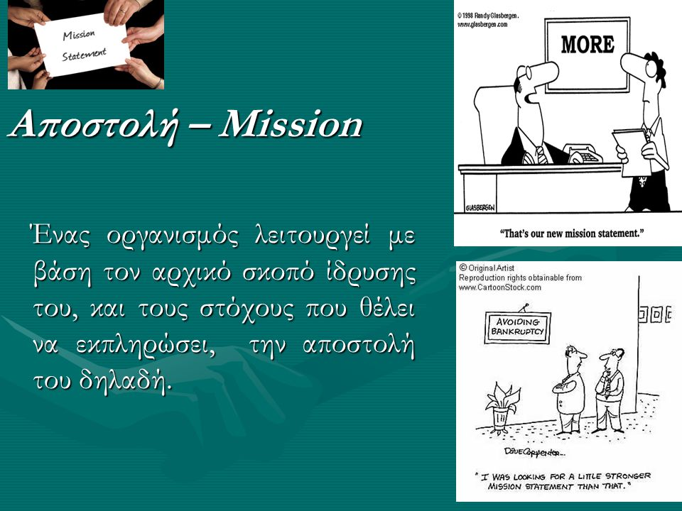 Αποστολή – Mission Ένας οργανισμός λειτουργεί με βάση τον αρχικό σκοπό ίδρυσης του, και τους στόχους που θέλει να εκπληρώσει, την αποστολή του δηλαδή.