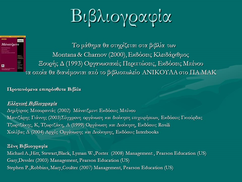 Βιβλιογραφία Το μάθημα θα στηρίζεται στα βιβλία των Το μάθημα θα στηρίζεται στα βιβλία των Montana & Charnov (2000), Εκδόσεις Κλειδάριθμος Ξουρής Δ (1