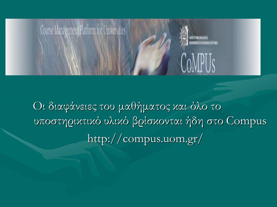 Οι διαφάνειες του μαθήματος και όλο το υποστηρικτικό υλικό βρίσκονται ήδη στο Compus Οι διαφάνειες του μαθήματος και όλο το υποστηρικτικό υλικό βρίσκο