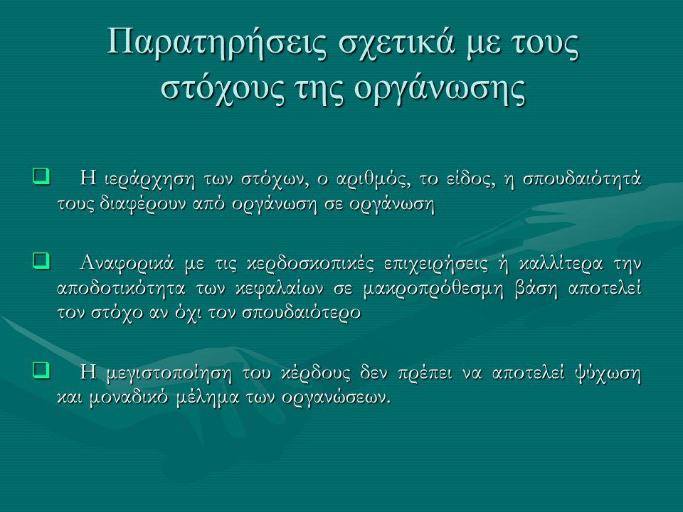 Παρατηρήσεις σχετικά με τους στόχους της οργάνωσης  Η ιεράρχηση των στόχων, ο αριθμός, το είδος, η σπουδαιότητά τους διαφέρουν από οργάνωση σε οργάνω