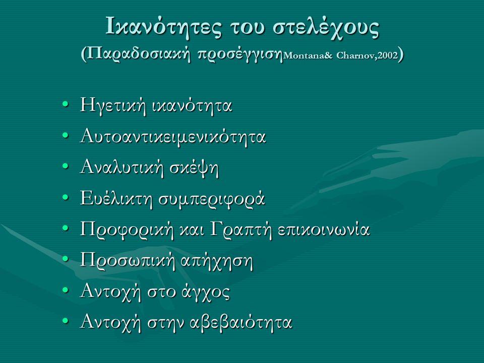 Ικανότητες του στελέχους (Παραδοσιακή προσέγγιση Montana& Charnov,2002 ) •Ηγετική ικανότητα •Αυτοαντικειμενικότητα •Αναλυτική σκέψη •Ευέλικτη συμπεριφ