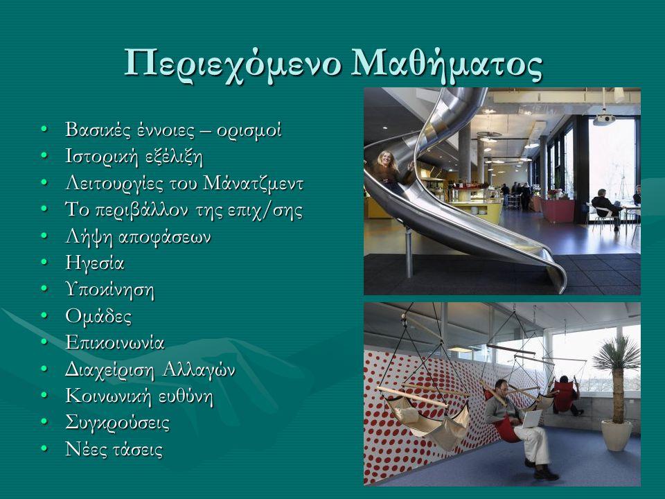 Μέθοδοι Διδασκαλίας Το μάθημα θα γίνετε με διαλέξεις, και θα υποστηρίζεται άμεσα με την ανάγνωση χρήσιμων και ενδεικτικών βιβλιογραφικών πηγών, όπως βιβλία, περιοδικά, άρθρα ημερήσιου και περιοδικού τύπου κτλ σε Ελλάδα και στο εξωτερικό.