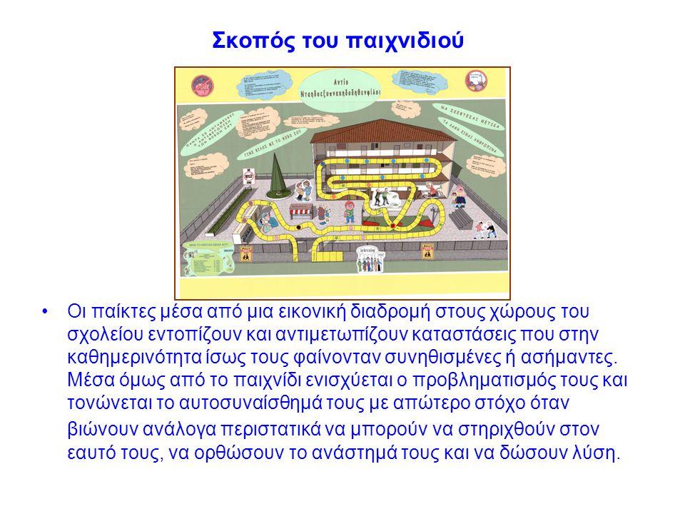 Σκοπός του παιχνιδιού •Οι παίκτες μέσα από μια εικονική διαδρομή στους χώρους του σχολείου εντοπίζουν και αντιμετωπίζουν καταστάσεις που στην καθημερι