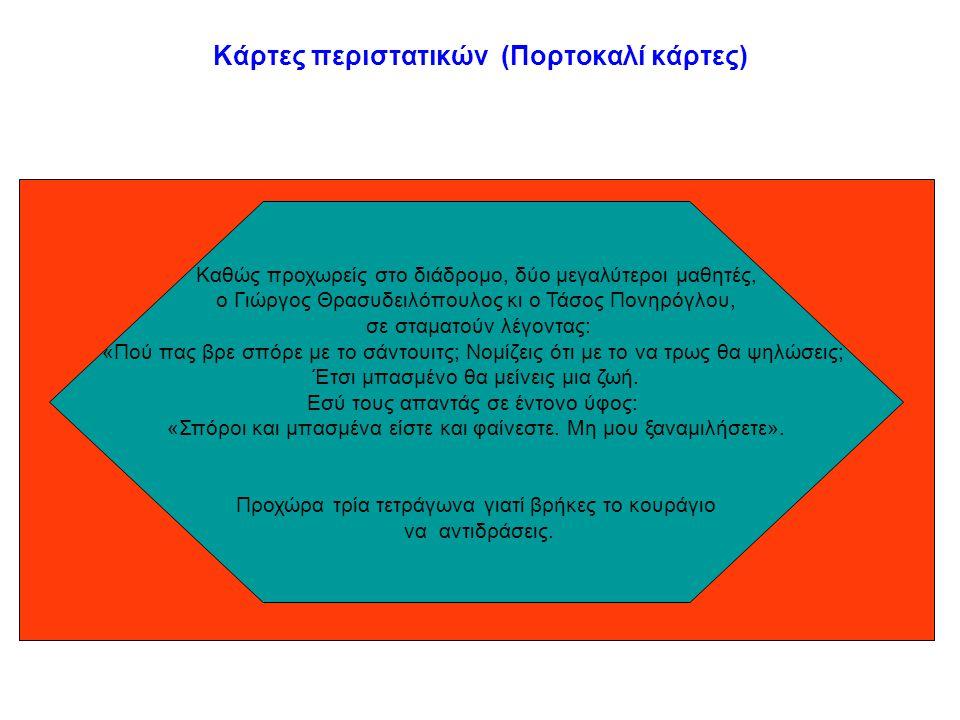 Κάρτες περιστατικών (Πορτοκαλί κάρτες) Καθώς προχωρείς στο διάδρομο, δύο μεγαλύτεροι μαθητές, ο Γιώργος Θρασυδειλόπουλος κι ο Τάσος Πονηρόγλου, σε στα