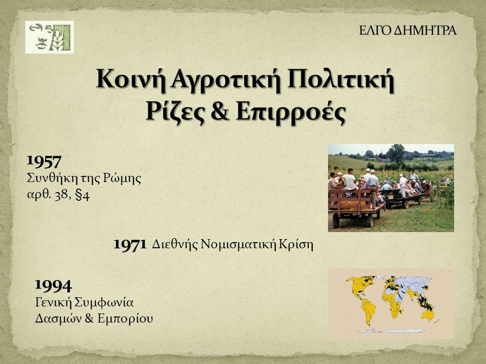 ΔΡΑΣΕΙΣ • Εναρμόνιση Ελληνικών προτύπων με αναγνωρισμένα διεθνή εμπορικά πρότυπα.