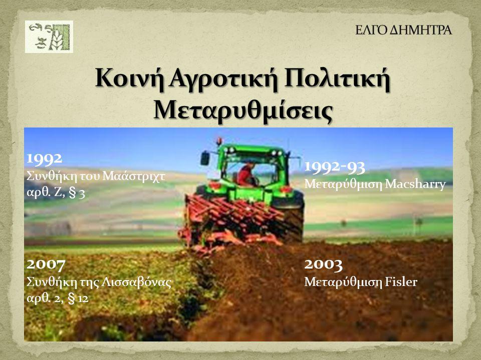  Bελτίωση εργαλείων για αύξηση του αγροτικού εισοδήματος και μείωση του ρίσκου των παραγωγών.