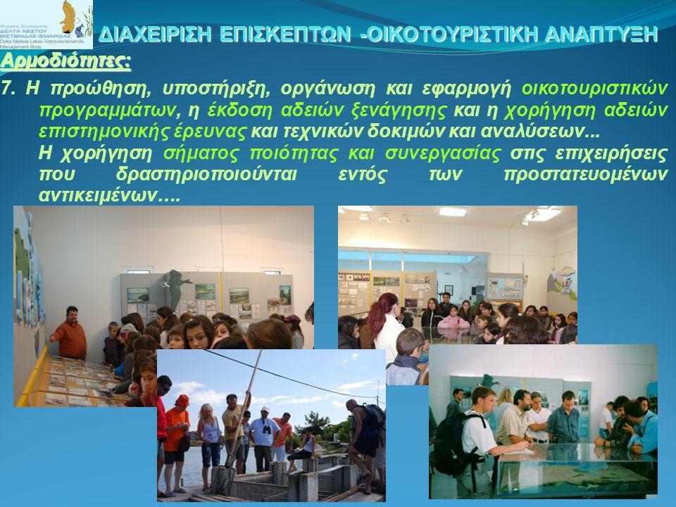 Αρμοδιότητες: 7. Η προώθηση, υποστήριξη, οργάνωση και εφαρμογή οικοτουριστικών προγραμμάτων, η έκδοση αδειών ξενάγησης και η χορήγηση αδειών επιστημον