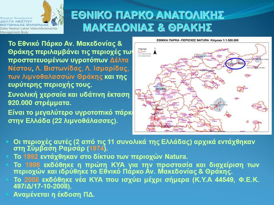 Το Εθνικό Πάρκο Αν. Μακεδονίας & Θράκης περιλαμβάνει τις περιοχές των προστατευομένων υγροτόπων Δέλτα Νέστου, Λ. Βιστωνίδας, Λ. Ισμαρίδας, των λιμνοθα