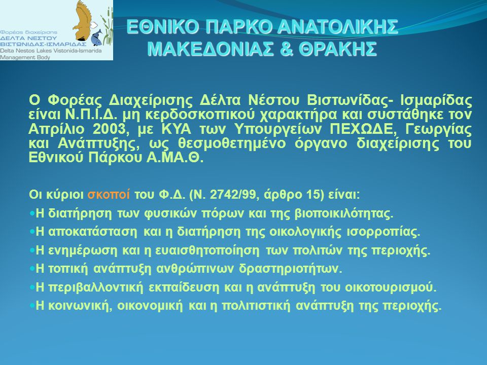Ο Φορέας Διαχείρισης Δέλτα Νέστου Βιστωνίδας- Ισμαρίδας είναι Ν.Π.Ι.Δ. μη κερδοσκοπικού χαρακτήρα και συστάθηκε τον Απρίλιο 2003, με ΚΥΑ των Υπουργείω