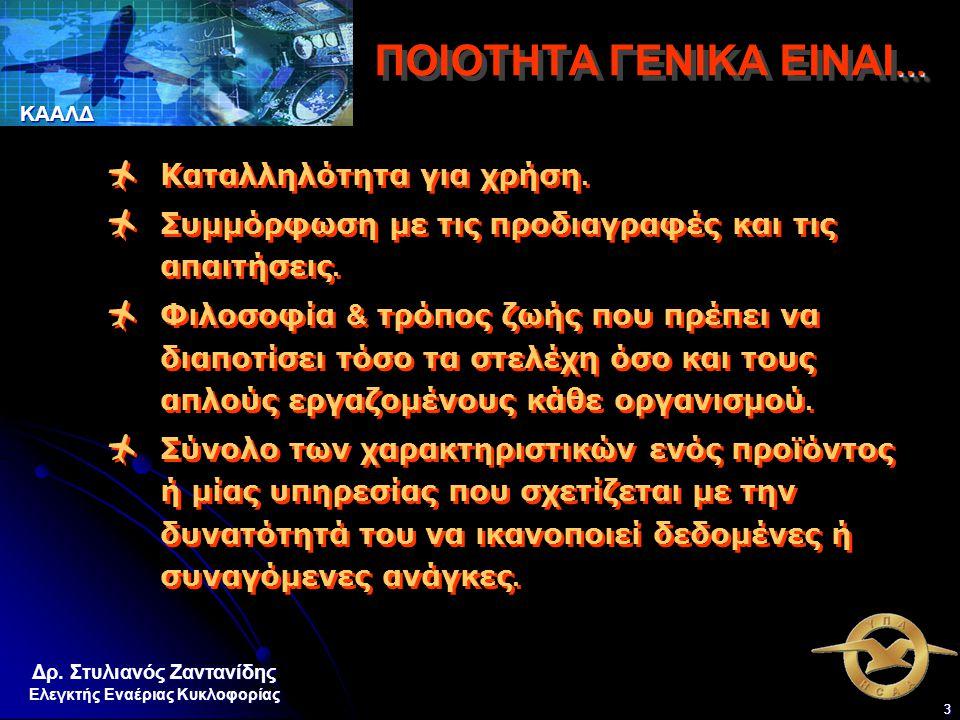 Δρ. Στυλιανός Ζαντανίδης Ελεγκτής Εναέριας Κυκλοφορίας ΚΑΑΛΔ 33 … ΠΟΙΟΤΗΤΑ ΓΕΝΙΚΑ ΕΙΝΑΙ …   Καταλληλότητα για χρήση.   Συμμόρφωση με τις προδιαγρα