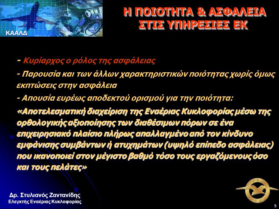 Δρ. Στυλιανός Ζαντανίδης Ελεγκτής Εναέριας Κυκλοφορίας ΚΑΑΛΔ 55 Η ΠΟΙΟΤΗΤΑ & ΑΣΦΑΛΕΙΑ ΣΤΙΣ ΥΠΗΡΕΣΙΕΣ ΕΚ Η ΠΟΙΟΤΗΤΑ & ΑΣΦΑΛΕΙΑ ΣΤΙΣ ΥΠΗΡΕΣΙΕΣ ΕΚ - Κυρί
