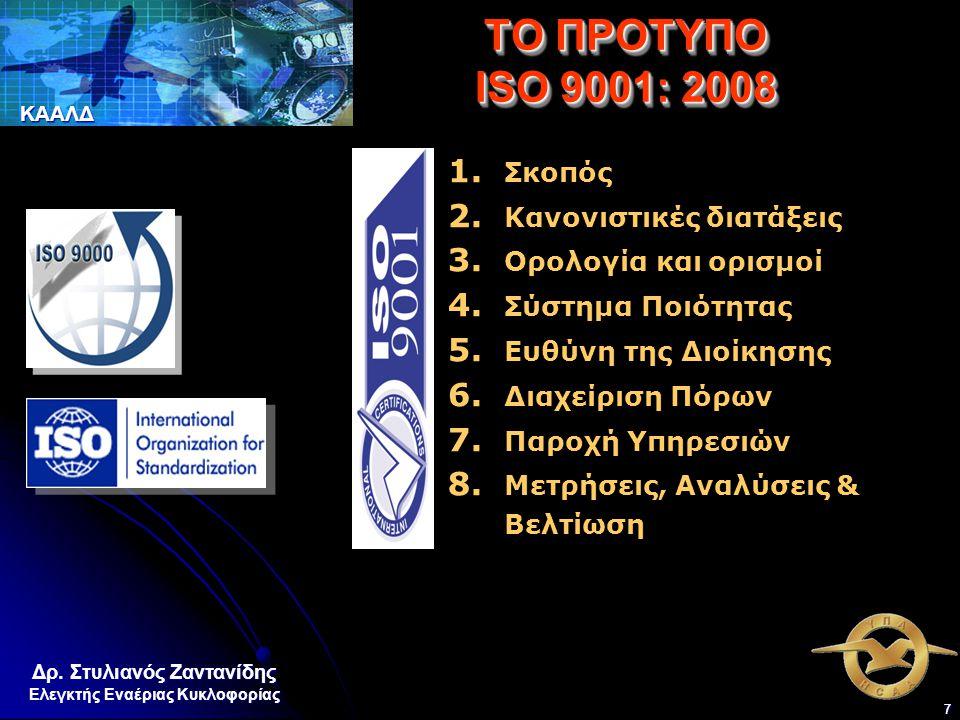Δρ.Στυλιανός Ζαντανίδης Ελεγκτής Εναέριας Κυκλοφορίας ΚΑΑΛΔ 77 ΤO ΠΡΟΤΥΠO ISO 9001: 2008 1.