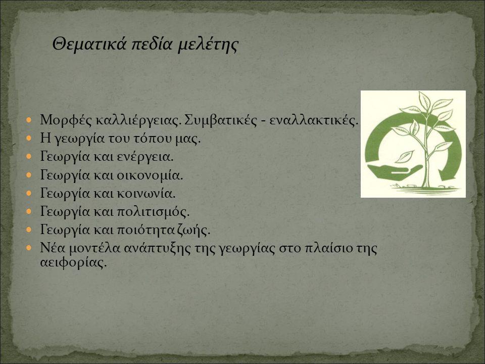  Μορφές καλλιέργειας. Συμβατικές - εναλλακτικές.  Η γεωργία του τόπου μας.  Γεωργία και ενέργεια.  Γεωργία και οικονομία.  Γεωργία και κοινωνία.