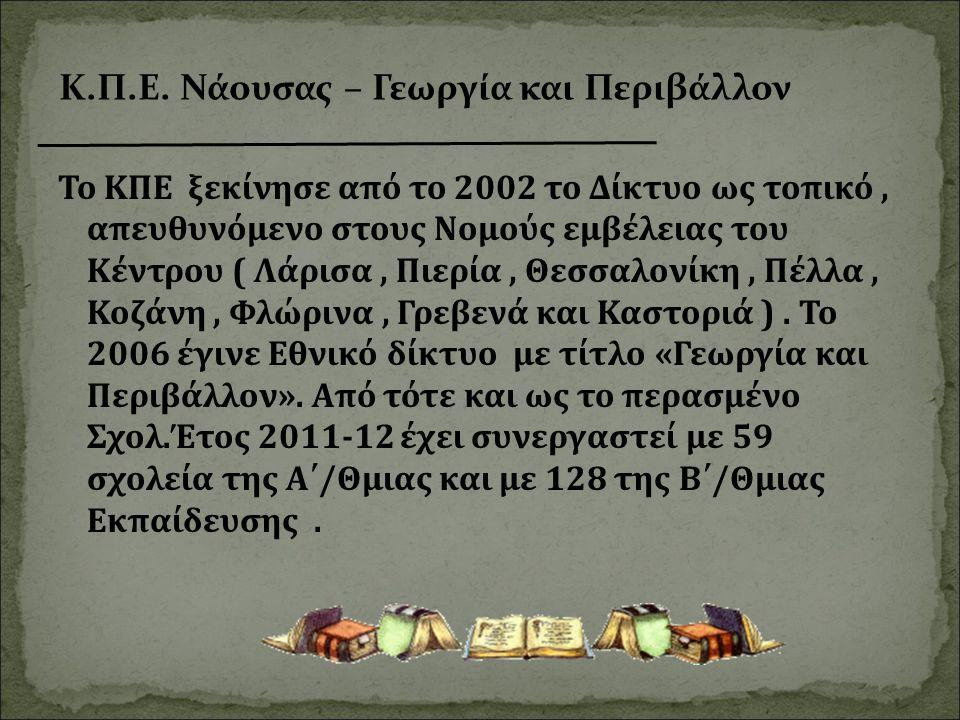 Το ΚΠΕ ξεκίνησε από το 2002 το Δίκτυο ως τοπικό, απευθυνόμενο στους Νομούς εμβέλειας του Κέντρου ( Λάρισα, Πιερία, Θεσσαλονίκη, Πέλλα, Κοζάνη, Φλώρινα
