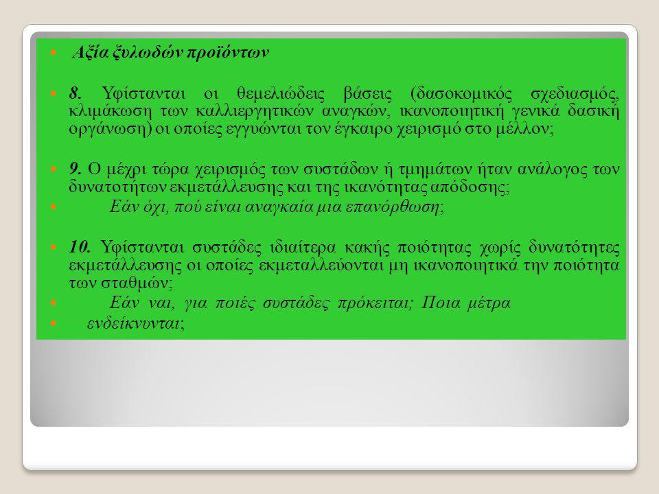  Αξία ξυλωδών προϊόντων  8. Υφίστανται οι θεμελιώδεις βάσεις (δασοκομικός σχεδιασμός, κλιμάκωση των καλλιεργητικών αναγκών, ικανοποιητική γενικά δασ