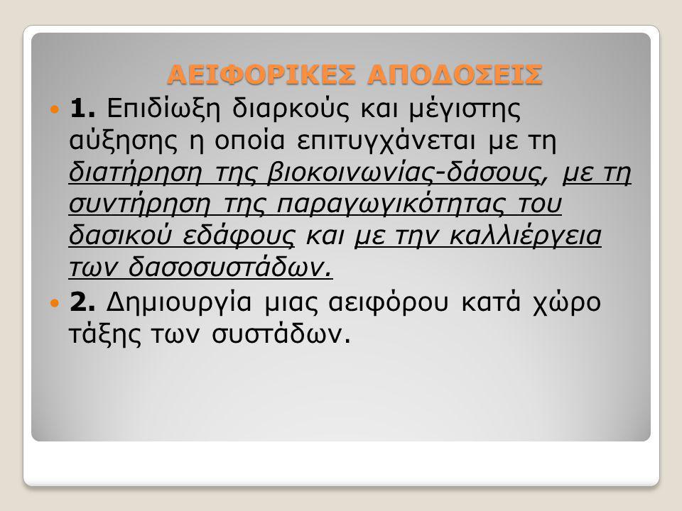 6 ο Κριτήριο : Διατήρηση των κοινωνικό-οικονομικών λειτουργιών και υπηρεσιών.