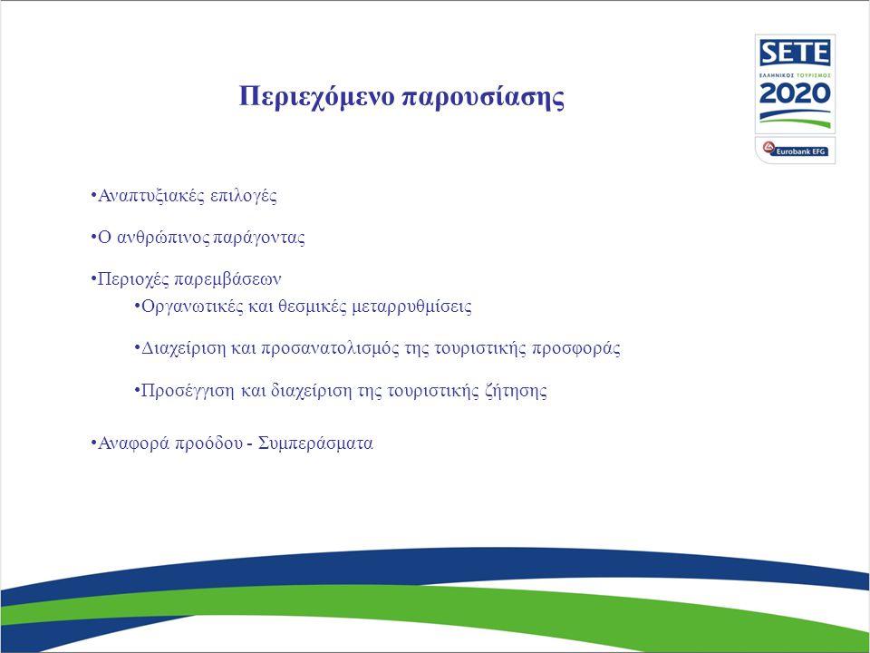 Κατευθύνσεις πολιτικής ανάπτυξης της τουριστικής προσφοράς διατομεακή προσέγγιση - αθλητισμός