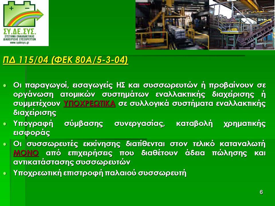 6 ΠΔ 115/04 (ΦΕΚ 80Α/5-3-04)  Οι παραγωγοί, εισαγωγείς ΗΣ και συσσωρευτών ή προβαίνουν σε οργάνωση ατομικών συστημάτων εναλλακτικής διαχείρισης ή συμ