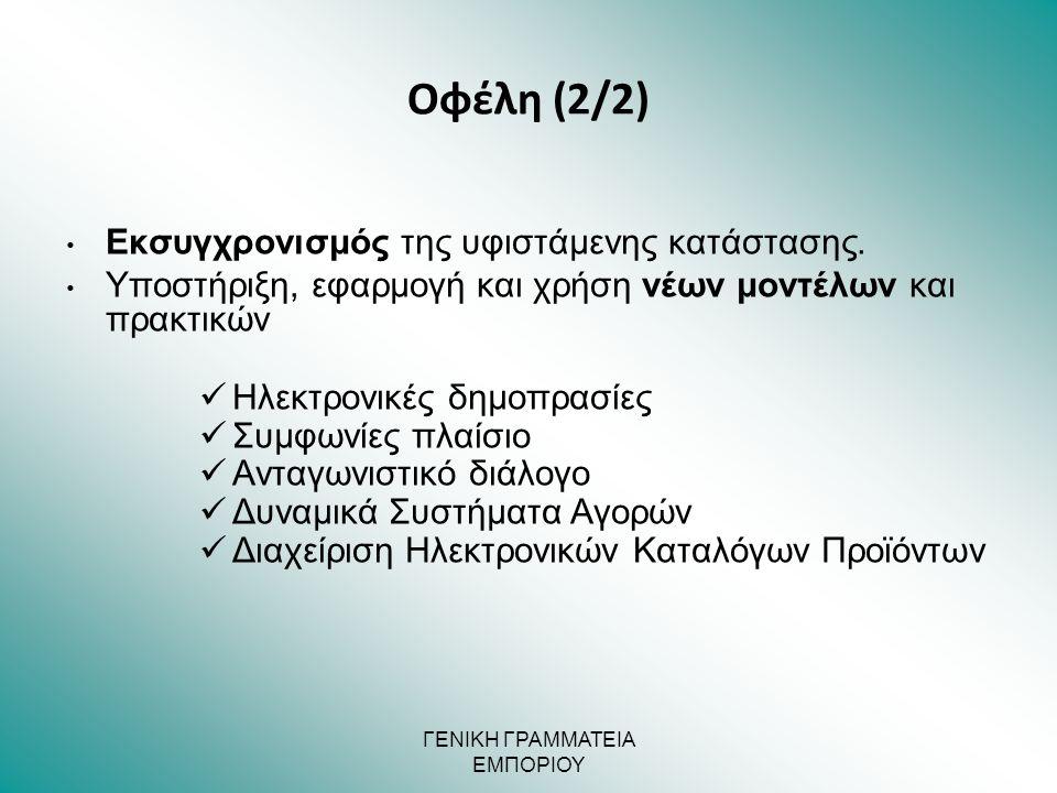 ΓΕΝΙΚΗ ΓΡΑΜΜΑΤΕΙΑ ΕΜΠΟΡΙΟΥ Εμπλεκόμενοι Φορείς – χρήστες του ΕΣΗΔΗΣ • Η ΓΓΕ ως υπεύθυνος κεντρικός φορέας για την ανάπτυξη και εφαρμογή του ΕΣΗΔΗΣ • Σταδιακά, όλοι οι φορείς του Δημόσιου Τομέα • Οι Προμηθευτές • Τα διάφορα συλλογικά όργανα (Επιτροπές Εμπειρογνωμόνων, παραλαβής κλπ) • Τρίτοι φορείς (Τράπεζες, Φορείς κοιν.