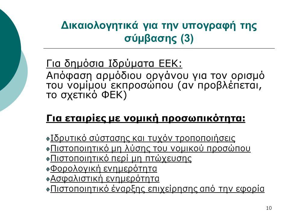 10 Δικαιολογητικά για την υπογραφή της σύμβασης (3) Για δημόσια Ιδρύματα ΕΕΚ: Απόφαση αρμόδιου οργάνου για τον ορισμό του νομίμου εκπροσώπου (αν προβλ