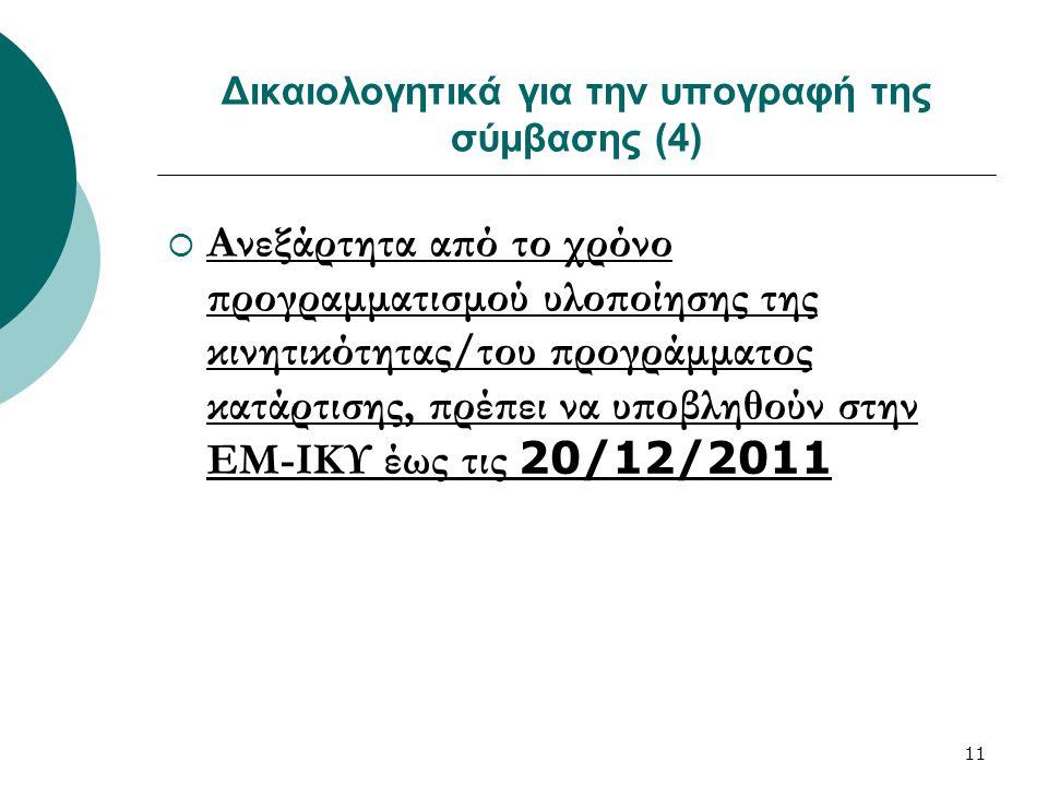11 Δικαιολογητικά για την υπογραφή της σύμβασης (4)  Ανεξάρτητα από το χρόνο προγραμματισμού υλοποίησης της κινητικότητας/του προγράμματος κατάρτισης, πρέπει να υποβληθούν στην ΕΜ-ΙΚΥ έως τις 20/12/2011