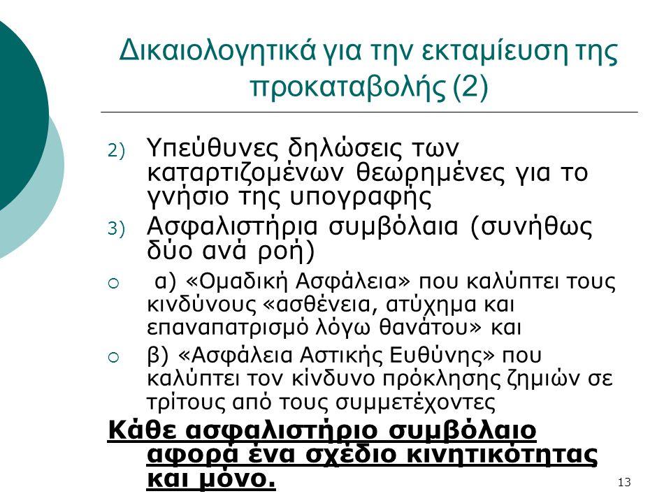 13 Δικαιολογητικά για την εκταμίευση της προκαταβολής (2) 2) Υπεύθυνες δηλώσεις των καταρτιζομένων θεωρημένες για το γνήσιο της υπογραφής 3) Ασφαλιστήρια συμβόλαια (συνήθως δύο ανά ροή)  α) «Ομαδική Ασφάλεια» που καλύπτει τους κινδύνους «ασθένεια, ατύχημα και επαναπατρισμό λόγω θανάτου» και  β) «Ασφάλεια Αστικής Ευθύνης» που καλύπτει τον κίνδυνο πρόκλησης ζημιών σε τρίτους από τους συμμετέχοντες Κάθε ασφαλιστήριο συμβόλαιο αφορά ένα σχέδιο κινητικότητας και μόνο.