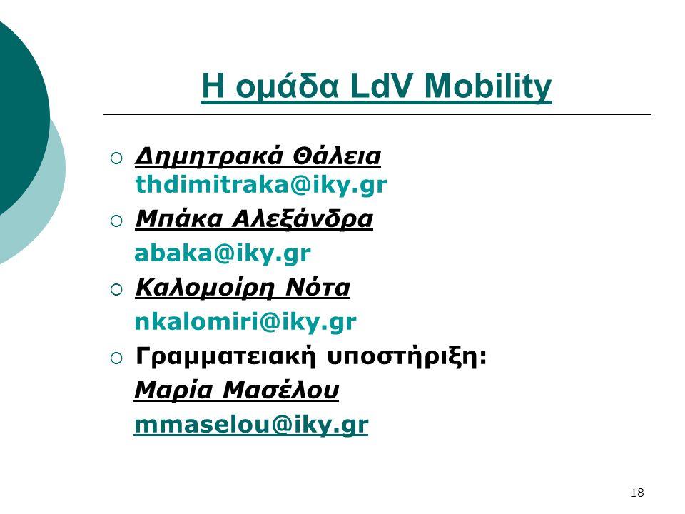 18 Η ομάδα LdV Mobility  Δημητρακά Θάλεια thdimitraka@iky.gr  Μπάκα Αλεξάνδρα abaka@iky.gr  Καλομοίρη Νότα nkalomiri@iky.gr  Γραμματειακή υποστήρι