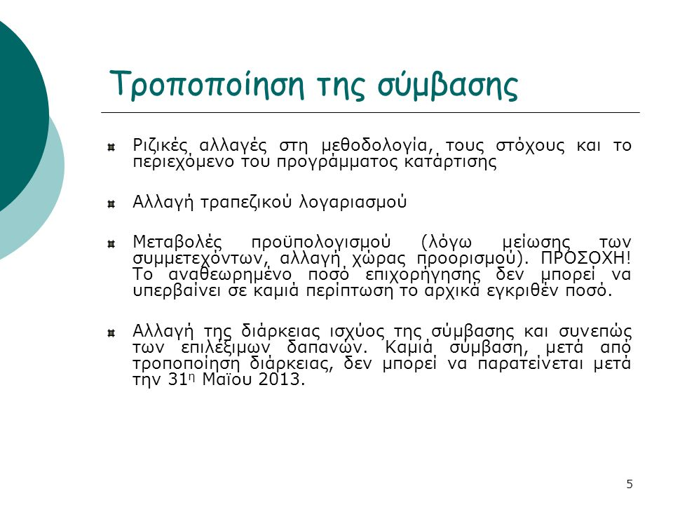 5 Τροποποίηση της σύμβασης Ριζικές αλλαγές στη μεθοδολογία, τους στόχους και το περιεχόμενο του προγράμματος κατάρτισης Αλλαγή τραπεζικού λογαριασμού Μεταβολές προϋπολογισμού (λόγω μείωσης των συμμετεχόντων, αλλαγή χώρας προορισμού).