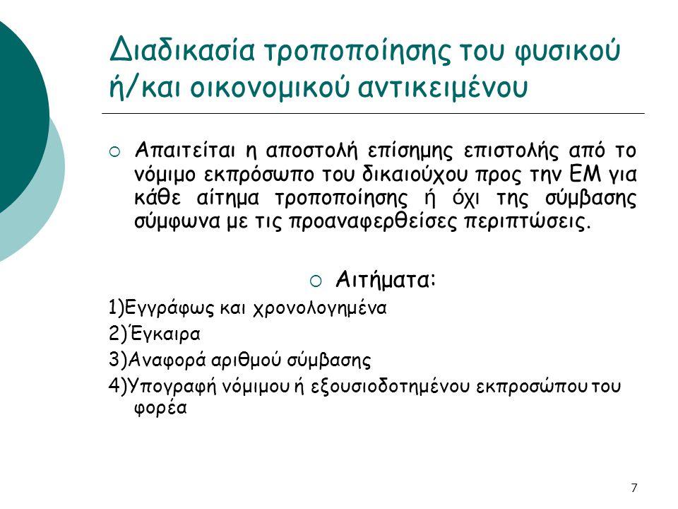 18 Η ομάδα LdV Mobility  Δημητρακά Θάλεια thdimitraka@iky.gr  Μπάκα Αλεξάνδρα abaka@iky.gr  Καλομοίρη Νότα nkalomiri@iky.gr  Γραμματειακή υποστήριξη: Μαρία Mασέλου mmaselou@iky.gr