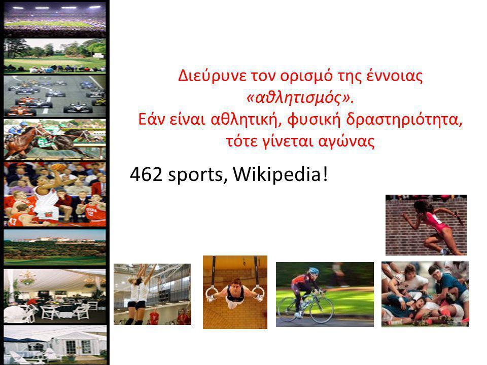 Διεύρυνε τον ορισμό της έννοιας «αθλητισμός». Εάν είναι αθλητική, φυσική δραστηριότητα, τότε γίνεται αγώνας 462 sports, Wikipedia!
