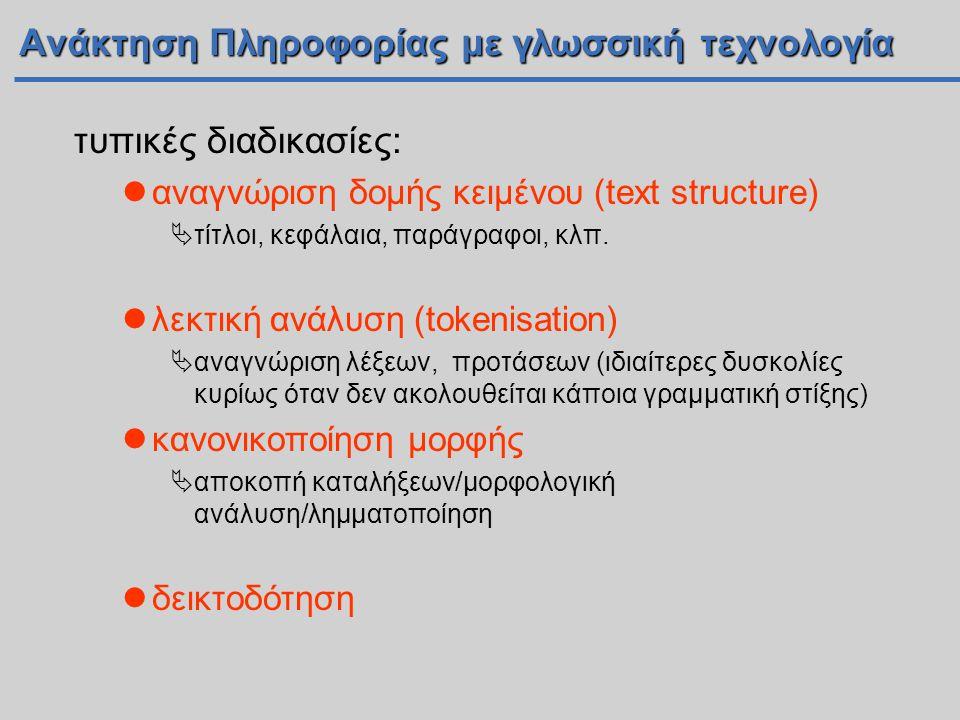 Ανάκτηση Πληροφορίας με γλωσσική τεχνολογία τυπικές διαδικασίες:  αναγνώριση δομής κειμένου (text structure)  τίτλοι, κεφάλαια, παράγραφοι, κλπ.  λ