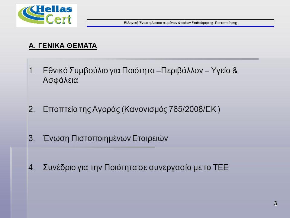Ελληνική Ένωση Διαπιστευμένων Φορέων Επιθεώρησης- Πιστοποίησης 3 Α.