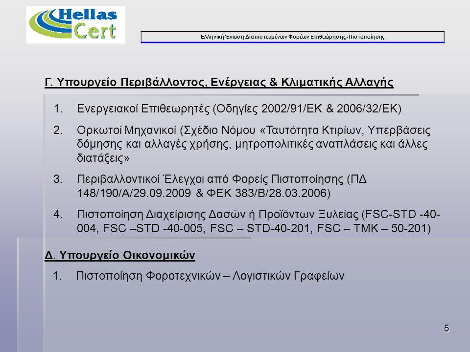 Ελληνική Ένωση Διαπιστευμένων Φορέων Επιθεώρησης- Πιστοποίησης 5 Γ.