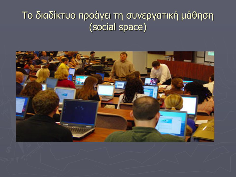 Το διαδίκτυο προάγει τη συνεργατική μάθηση (social space)
