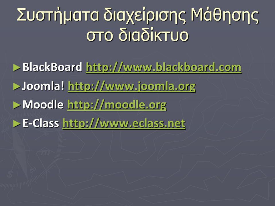 Συστήματα διαχείρισης Μάθησης στο διαδίκτυο ► BlackBoard http://www.blackboard.com http://www.blackboard.com ► Joomla.