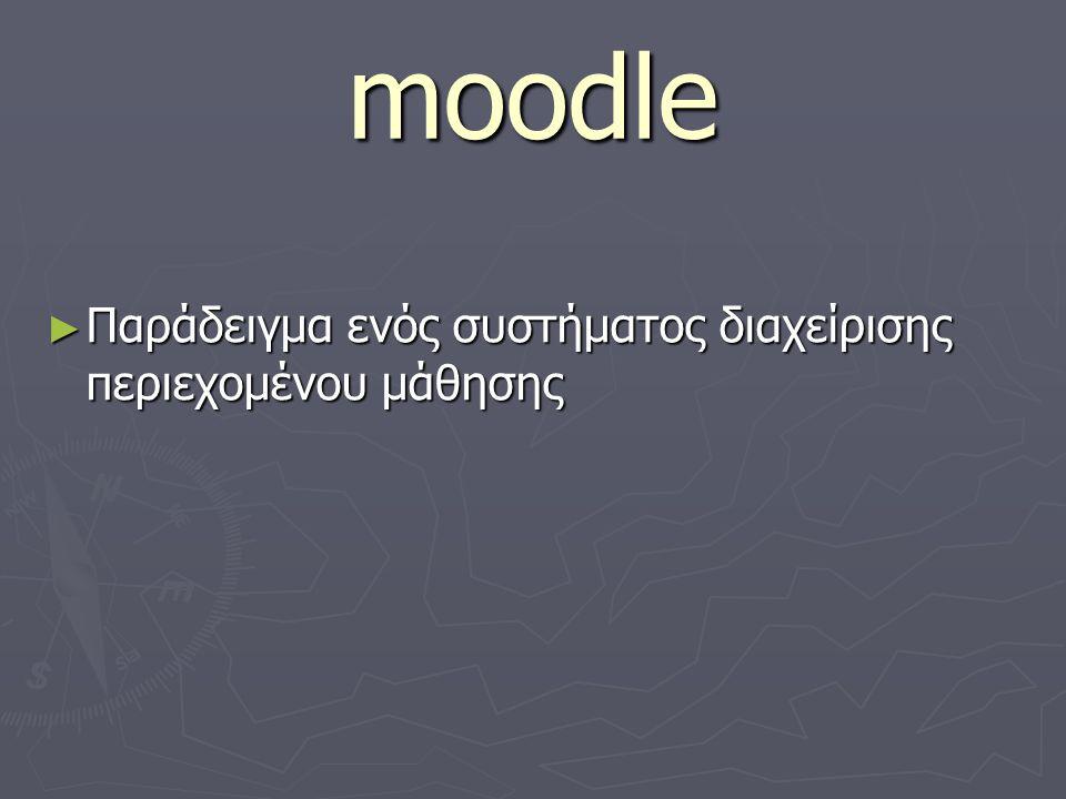 moodle ► Παράδειγμα ενός συστήματος διαχείρισης περιεχομένου μάθησης