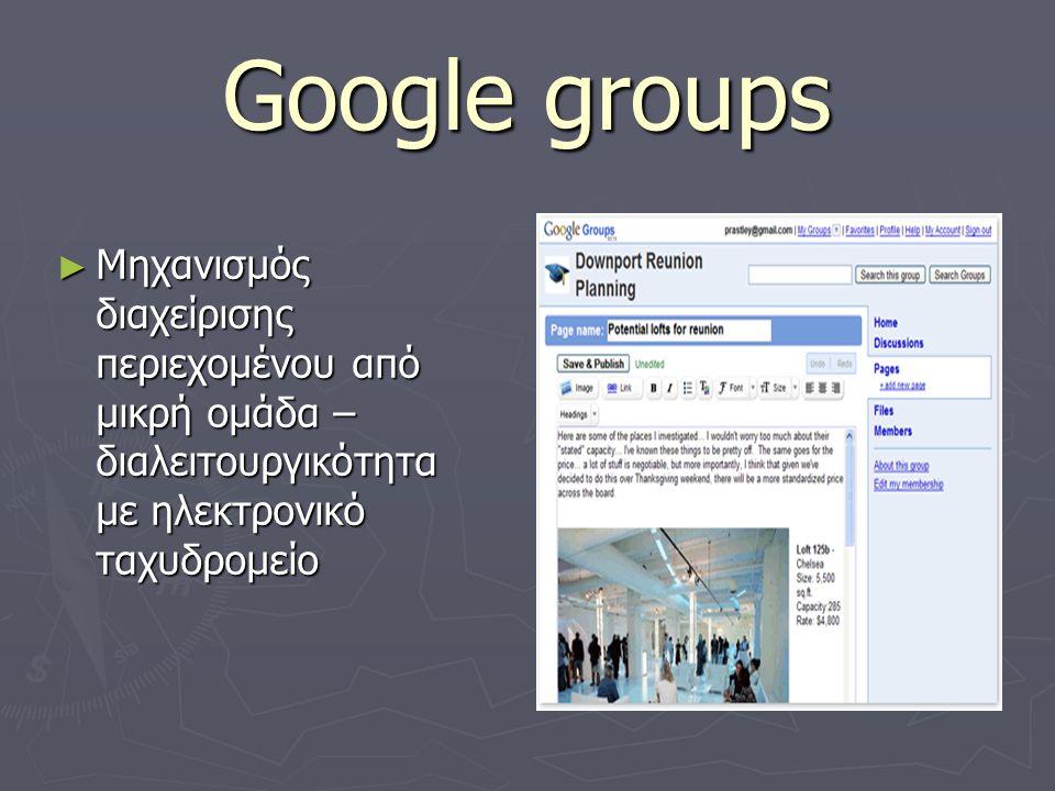 Google groups ► Μηχανισμός διαχείρισης περιεχομένου από μικρή ομάδα – διαλειτουργικότητα με ηλεκτρονικό ταχυδρομείο