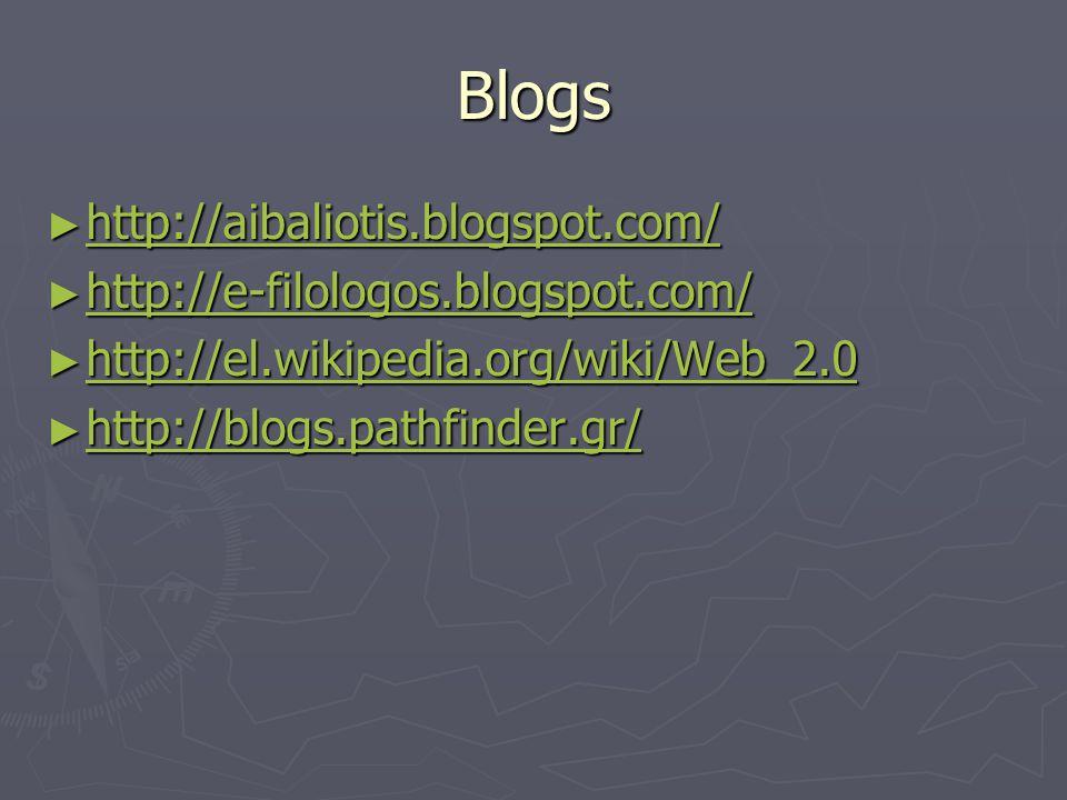 Blogs ► http://aibaliotis.blogspot.com/ http://aibaliotis.blogspot.com/ ► http://e-filologos.blogspot.com/ http://e-filologos.blogspot.com/ ► http://el.wikipedia.org/wiki/Web_2.0 http://el.wikipedia.org/wiki/Web_2.0 ► http://blogs.pathfinder.gr/ http://blogs.pathfinder.gr/