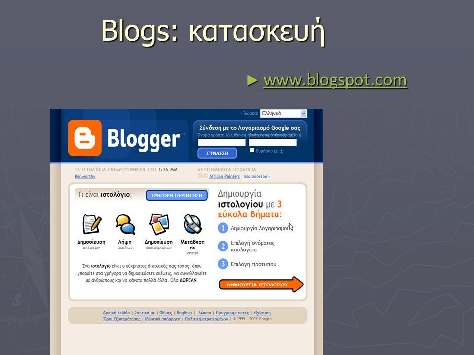 Blogs: κατασκευή ► www.blogspot.com www.blogspot.com