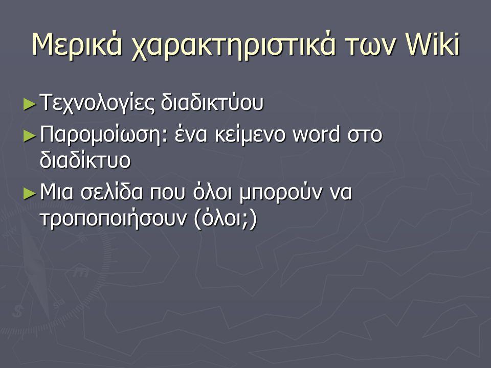 Μερικά χαρακτηριστικά των Wiki ► Τεχνολογίες διαδικτύου ► Παρομοίωση: ένα κείμενο word στο διαδίκτυο ► Μια σελίδα που όλοι μπορούν να τροποποιήσουν (όλοι;)
